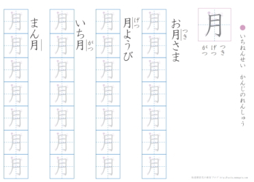 発達障害 書字