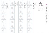 プリント 漢数字(六~十)(小学1年生)
